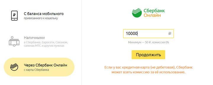 Перевод с карты Сбербанка на яндекс кошелек