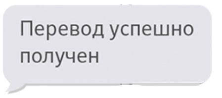 Перевод получен