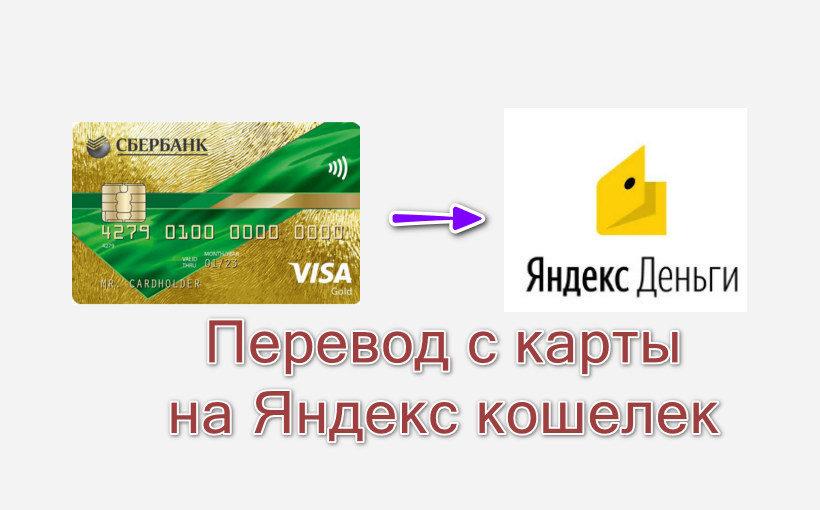 Перевод с карты на Яндекс кошелек