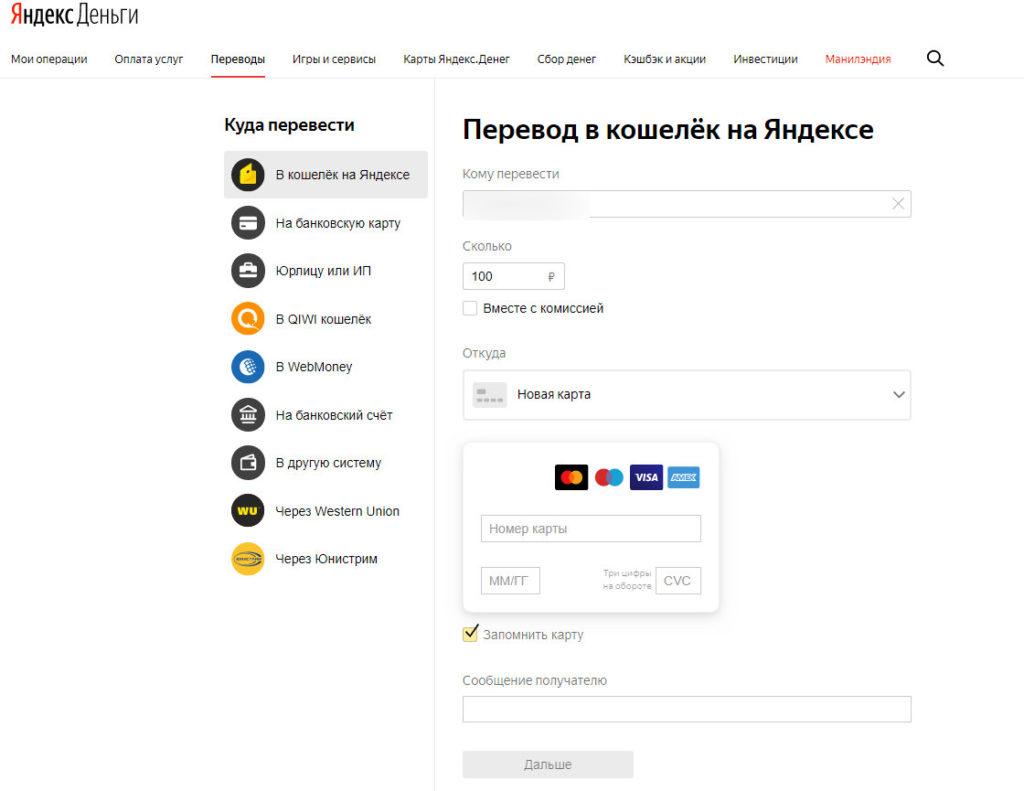 Пополнить с карты чужой кошелек Яндекс