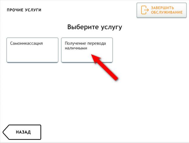 Получить перевод без карты в банкомате Сбербанка