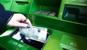 Перевести деньги без карты Сбербанк