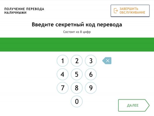 Секретный код перевода в банкомате без карты