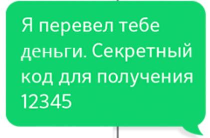 СМС  о переводе