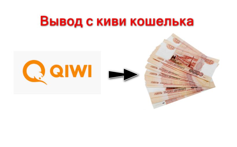 вывод денег с киви