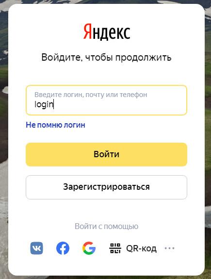 Вход в аккаунт Яндекс