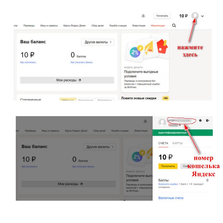 Номер кошелька Яндекс Денег