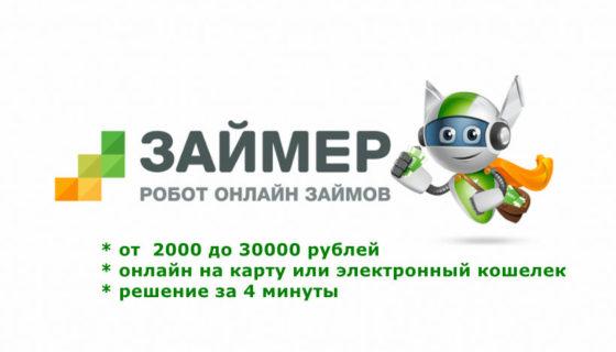 Займер микрозаймы онлайн