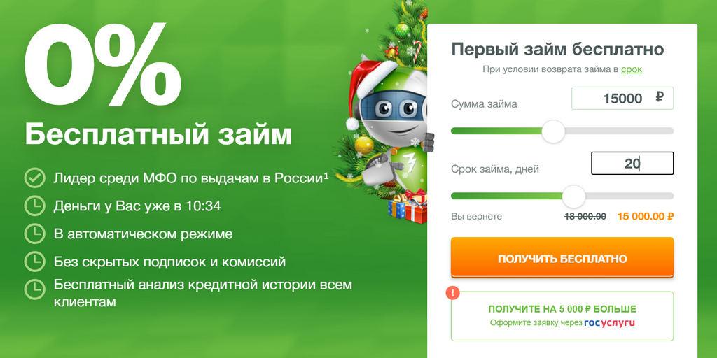 Онлайн заявка в займер