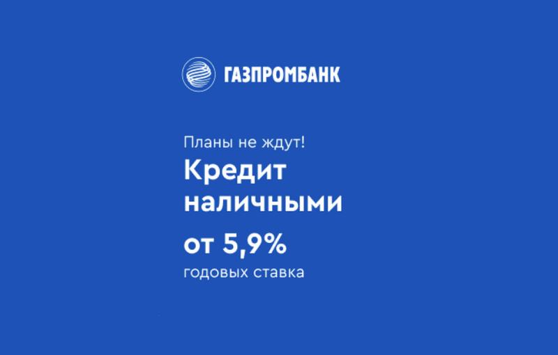 кредит газпромбанк