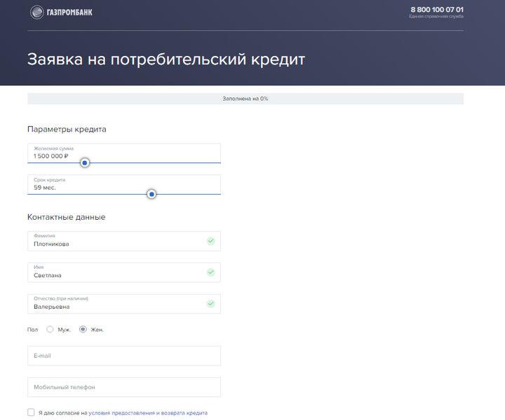 Заявка на кредит онлайн на сайте Газпромбанк