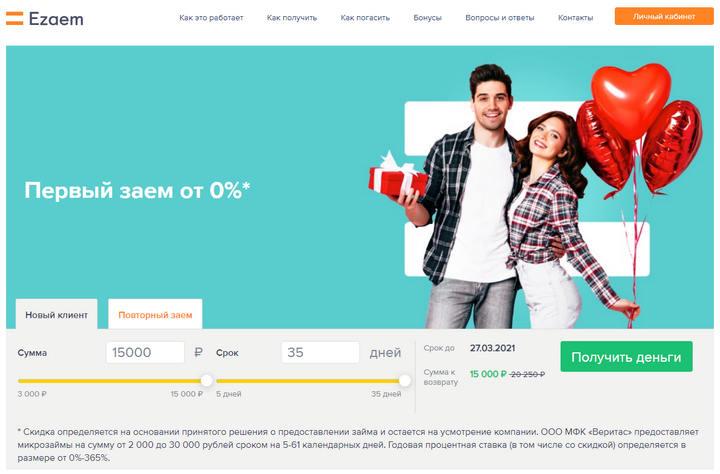 Сайт микрозаймов ezaem